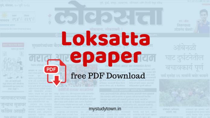 loksatta epaper pdf download